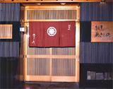 akishino-omote.jpg